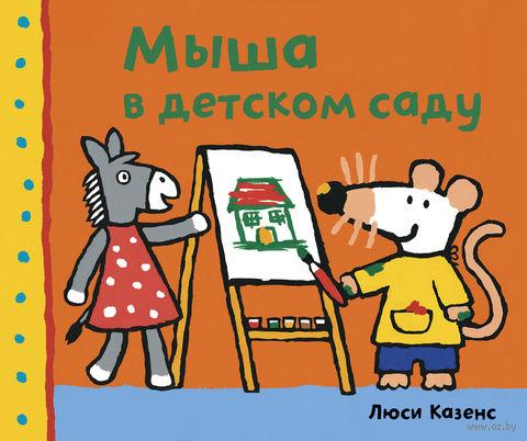 Мыша в детском саду. Люси Казенс