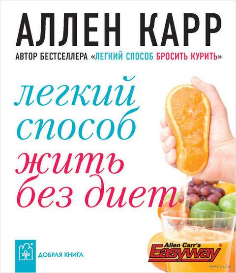 Легкий способ жить без диет (карманный формат). Аллен Карр