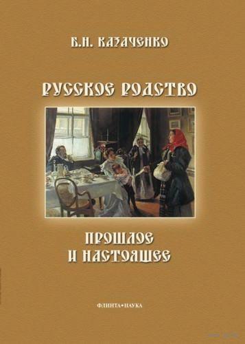 Русское родство. Прошлое и настоящее. Борис Казаченко