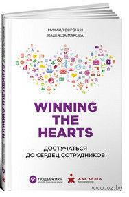Winning the Hearts. Достучаться до сердец сотрудников. Михаил Воронин, Надежда Макова