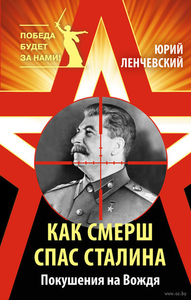 Как СМЕРШ спас Сталина. Покушения на Вождя. Юрий Ленчевский