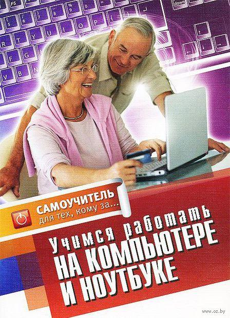 Учимся работать на компьютере и ноутбуке — фото, картинка
