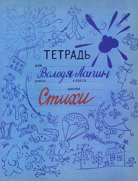 Тетрадь Володи Лапина. Владимир Лапин