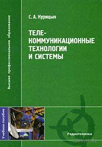 Телекоммуникационные технологии и системы. Сергей Курицын