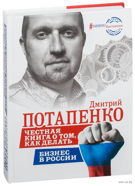 Честная книга о том, как делать бизнес в России — фото, картинка