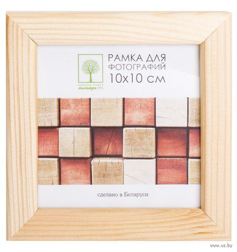 Рамка деревянная со стеклом (10x10 см; арт. Д18С) — фото, картинка
