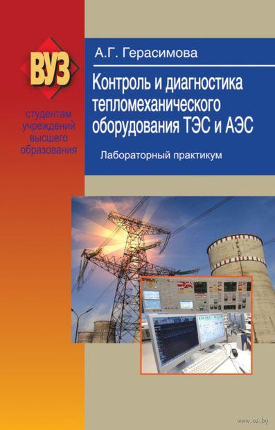 Контроль и диагностика тепломеханического оборудования ТЭС и АЭС — фото, картинка