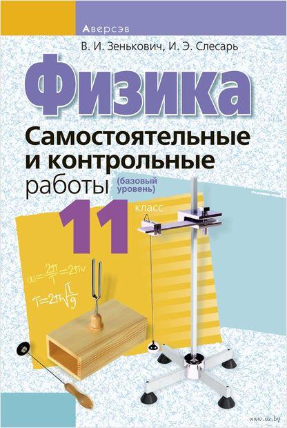 Физика. 11 класс. Самостоятельные и контрольные работы (базовый уровень) — фото, картинка