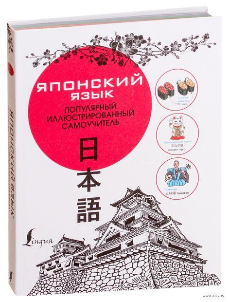 Японский язык. Популярный иллюстрированный самоучитель — фото, картинка