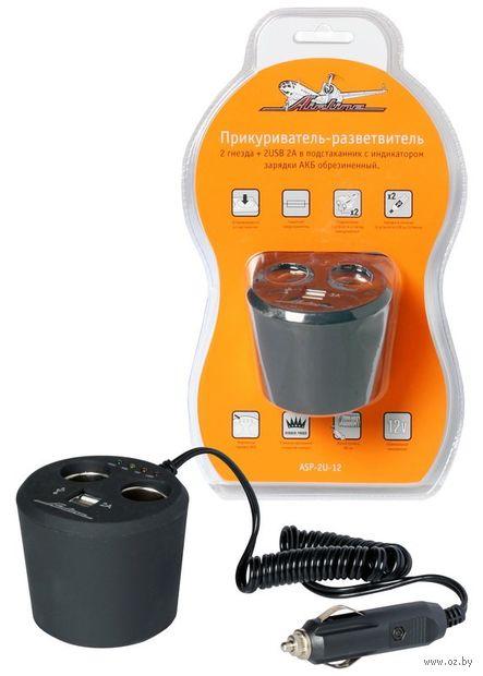 Прикуриватель-разветвитель в подстаканник (арт. ASP-2U-12) — фото, картинка