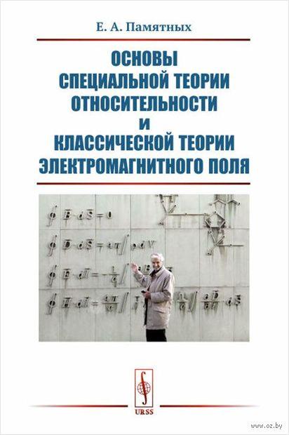 Основы специальной теории относительности и классической теории электромагнитного поля (м) — фото, картинка