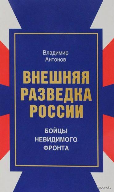 Внешняя разведка России. Бойцы невидимого фронта — фото, картинка
