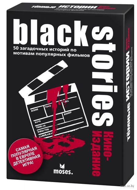Тёмные истории. Киноиздание — фото, картинка