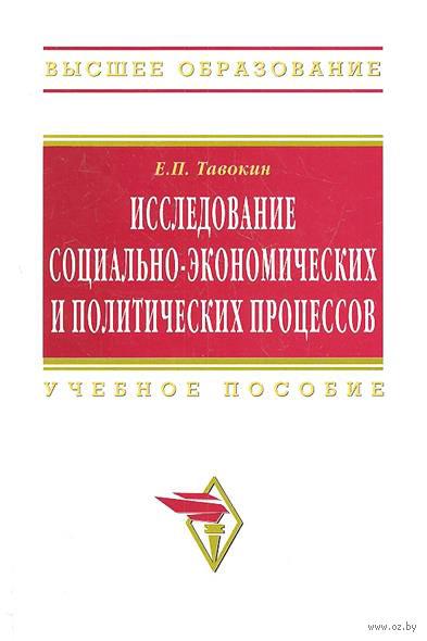 Исследование социально-экономических и политических процессов. Евгений Тавокин