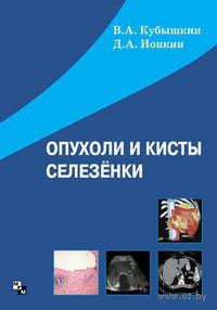 Опухоли и кисты селезенки. В. Кубышкин, Д. Ионкин