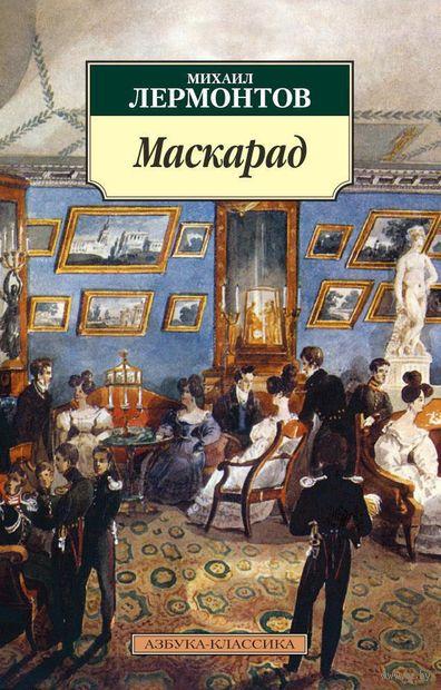 Маскарад — фото, картинка