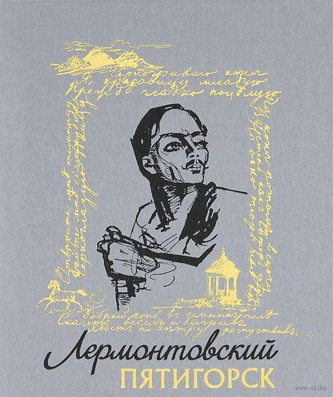 Лермонтовский Пятигорск. С. Недумов