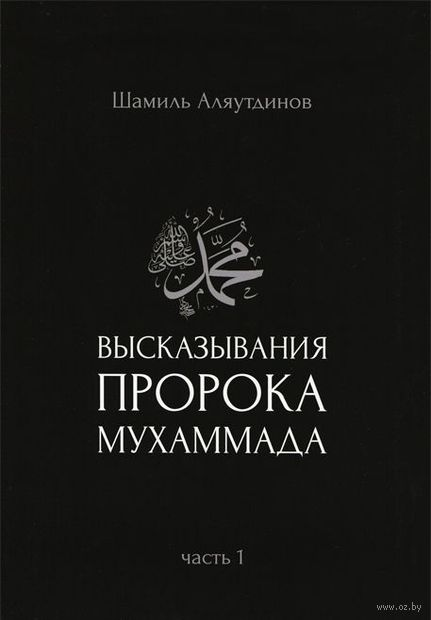 Высказывания пророка Мухаммада. Часть 1. Шамиль Аляутдинов