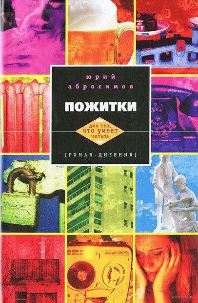 Пожитки. Юрий Абросимов