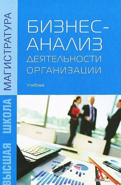 Бизнес-анализ деятельности организации
