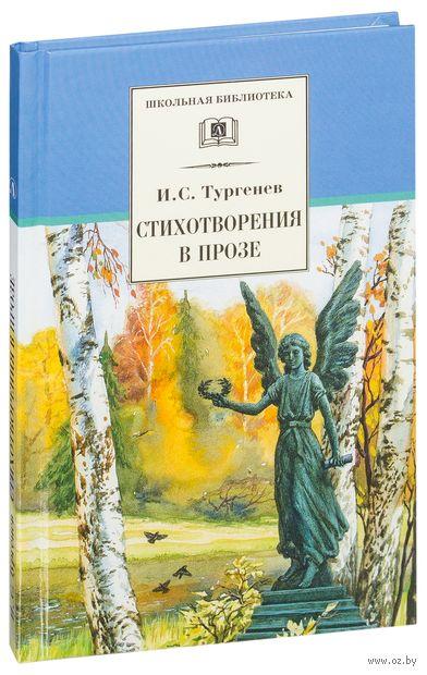 И. С. Тургенев. Стихотворения в прозе. Иван Тургенев