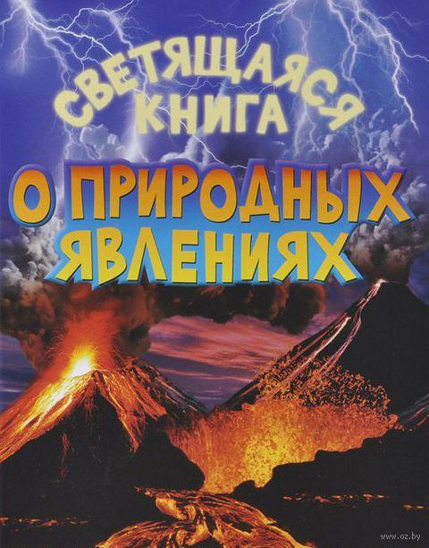 Светящаяся книга о природных явлениях. Яна Мартынова
