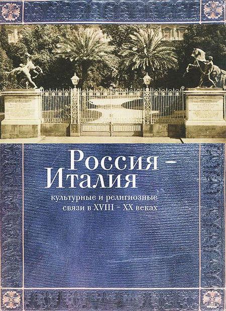 Россия - Италия. Культурные и религиозные связи в XVIII-XX веках