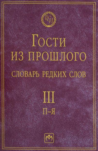 Гости из прошлого. Словарь редких слов. Том 3 (в 3 томах). Е. Гаева