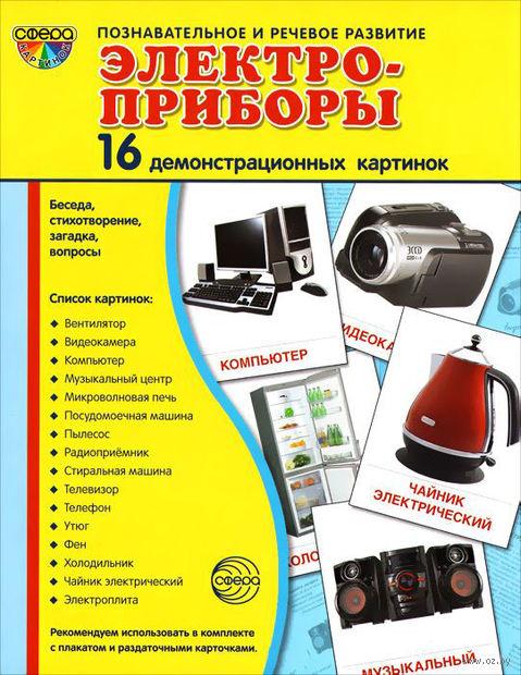 Электроприборы (16 демонстрационных картинок). Татьяна Шорыгина