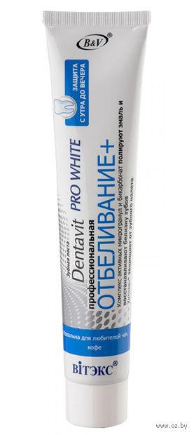 """Зубная паста """"Dentavit Pro White. Отбеливание +"""" (85 г) — фото, картинка"""