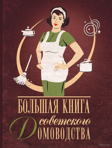 Большая книга советского домоводства. Инна Тихонова