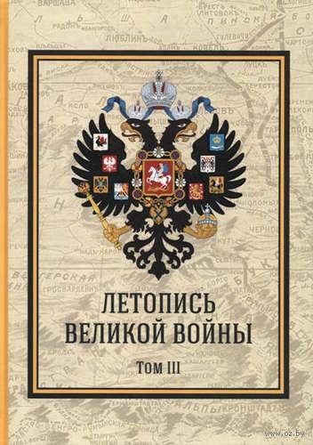 Летопись Великой Войны. В 3 томах. Том 3. Д. Дубенский