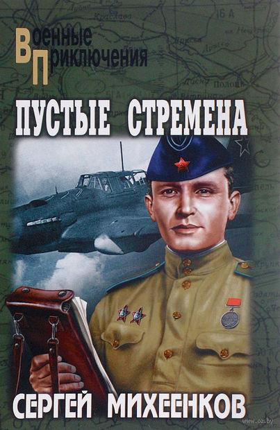 Пустые стремена. Сергей Михеенков
