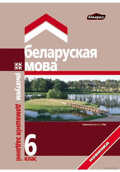 РДЗ. Беларуская мова. 6 клас