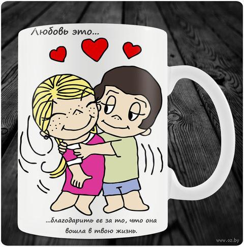 "Кружка ""Love is"" (art.25)"