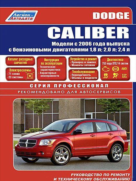 Dodge Caliber с 2006 г. Руководство по ремонту и техническому обслуживанию — фото, картинка