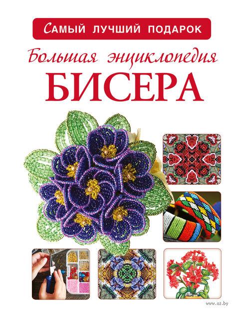 Большая энциклопедия бисера. Н. Ликсо