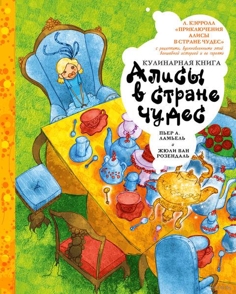 Кулинарная книга Алисы в стране чудес. Льюис Кэрролл, Жюли Ван Розендаль