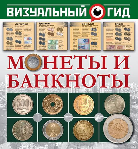 Монеты и банкноты — фото, картинка