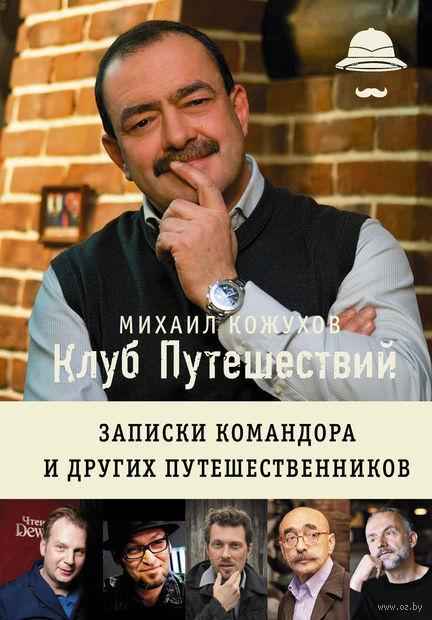 Клуб путешествий Михаила Кожухова — фото, картинка