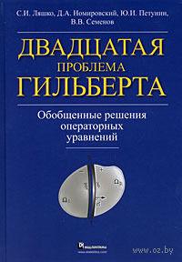 Двадцатая проблема Гильберта. Обобщенные решения операторных уравнений