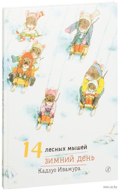 14 лесных мышей. Зимний день — фото, картинка