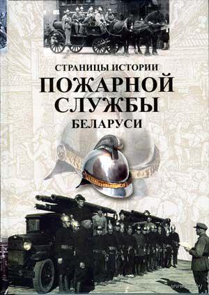 Страницы истории пожарной службы Беларуси — фото, картинка