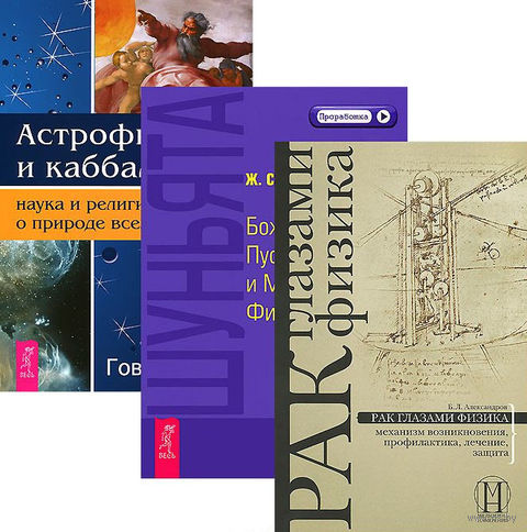 Астрофизика. Шуньята. Рак глазами физика (комплект из 3-х книг) — фото, картинка