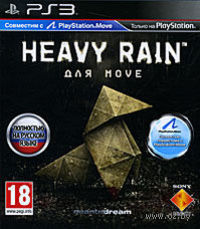 Heavy Rain (Essentials) (с поддержкой PS Move) (PS3)