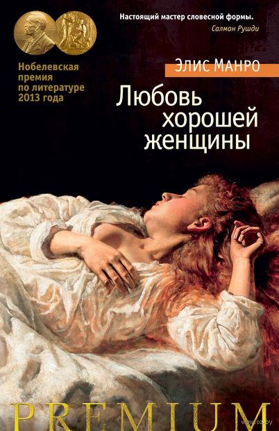 Любовь хорошей женщины — фото, картинка