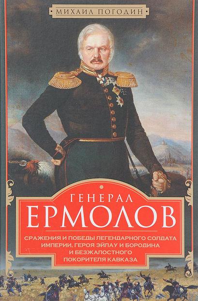 Генерал Ермолов — фото, картинка