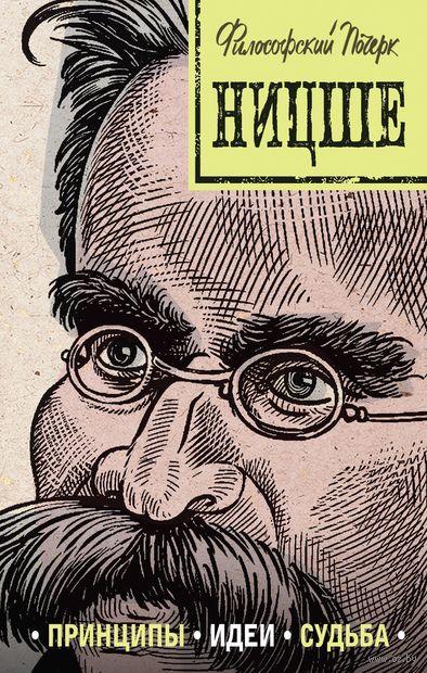 Ницше: принципы, идеи, судьба — фото, картинка