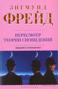 Пересмотр теории сновидений. Введение в психоанализ. Зигмунд Фрейд