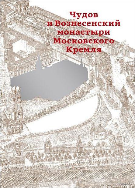 Чудов и Вознесенский монастыри Московского Кремля — фото, картинка